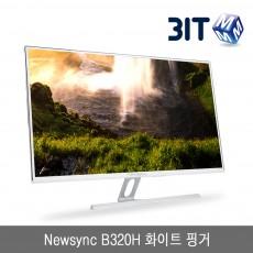 Newsync B320H 화이트 핑거