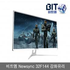 비트엠 Newsync 32F144 강화유리