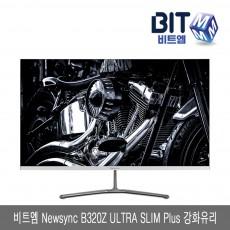 비트엠 Newsync B320Z ULTRA SLIM Plus 강화유리