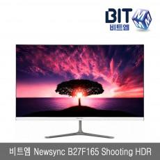 비트엠 Newsync B27F165 Shooting HDR