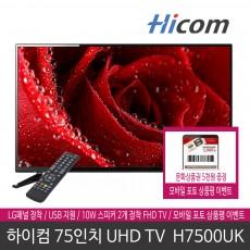 하이컴 H7500UK 75인치 4K UHD TV  LG패널 장착