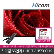 하이컴 H5500UK 55인치 UHD TV LG패널장착 상품권 증정