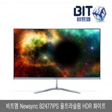 비트엠 Newsync B2477IPS 울트라슬림 HDR 화이트