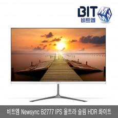 비트엠 Newsync B2777 IPS 울트라 슬림 HDR 화이트