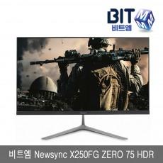 비트엠 Newsync X250FG ZERO 75 HDR
