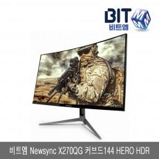 비트엠 Newsync X270QG 커브드144 HERO HDR