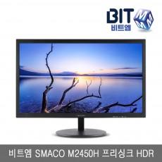 비트엠 SMACO M2450H 프리싱크 HDR