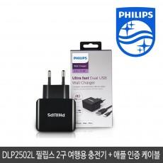 필립스 DLP2502L 2구 여행용 충전기 애플 인증 케이블