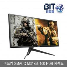 비트엠 SMACO M3475U100 HDR 퍼펙트
