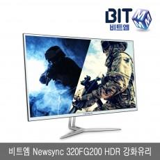 비트엠 Newsync 320FG200 HDR 강화유리