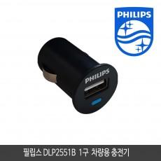 필립스 DLP2551B 차량용 1구 충전기