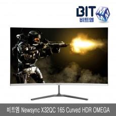 (등외품) 비트엠 Newsync X32QC 165 Curved HDR OMEGA