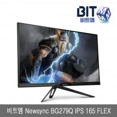 비트엠 Newsync BG279Q IPS 165 FLEX