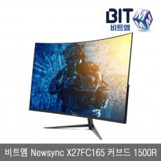 비트엠 Newsync X27FC165 커브드 1500R