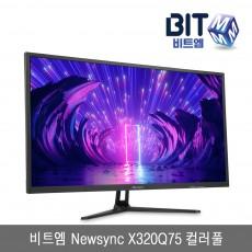 비트엠 Newsync X320Q75 컬러풀