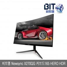 비트엠 Newsync X270QG 커브드165 HERO HDR