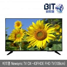 비트엠 Newsync TV OX-43FHDE FHD TV(109cm)