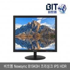 비트엠 Newsync B1943H 프리싱크 IPS HDR