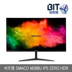 비트엠 SMACO M288U IPS ZERO HDR