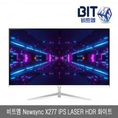 비트엠 Newsync X277 IPS LASER HDR 화이트