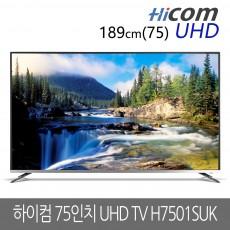 [하이컴] 75인치 4K UHD TV  H7501SUK