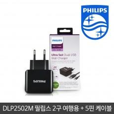 필립스 DLP2502M 2구 여행용 충전기 + 5핀 케이블