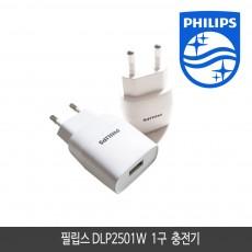 필립스 DLP2501W USB 1구 충전기