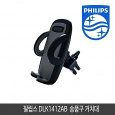 필립스 DLK1412AB/97 원터치 송풍구 거치대