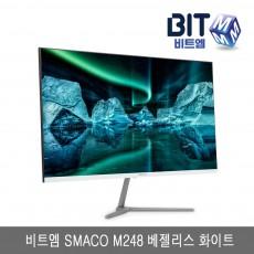 비트엠 SMACO M248 베젤리스 화이트