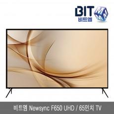 비트엠 Newsync F650 UHD / 65인치 TV