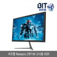 비트엠 Newsync 24F144 소닉붐 HDR