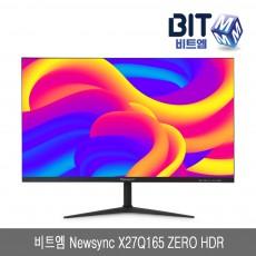 비트엠 Newsync X27Q165 ZERO HDR