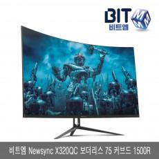 비트엠 Newsync X320QC 보더리스 75 커브드 1500R