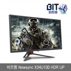 (등외품) 비트엠 Newsync X34U100 HDR UP