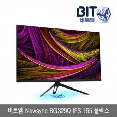 비트엠 Newsync BG329Q IPS 165 플렉스