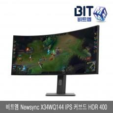비트엠 Newsync X34WQ144 IPS 커브드 HDR 400