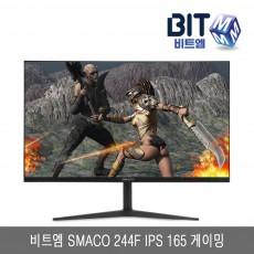 비트엠 SMACO 244F IPS 165 게이밍