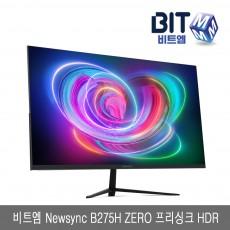 비트엠 Newsync B275H ZERO 프리싱크 HDR
