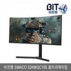 비트엠 SMACO S34WQC165 울트라게이밍