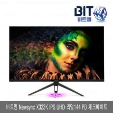 비트엠 Newsync X323K IPS UHD 리얼144 PD 체크메이트